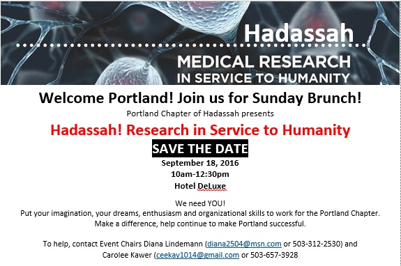 Save the Date Portland Hadassah 9-18-16
